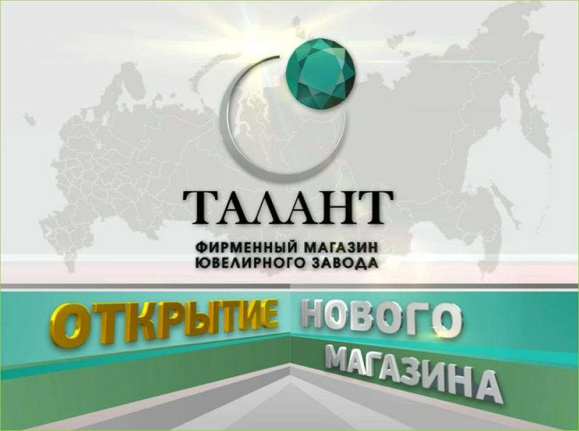 Открылся новый ювелирный магазин завода-производителя «Талант»