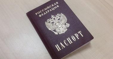 Российский паспорт оказался в числе пятидесяти самых влиятельных