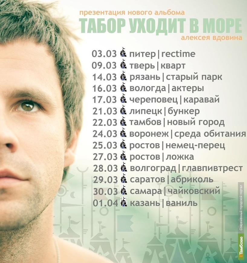 "Тамбовчане услышат группу ""Недра"""
