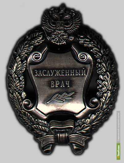 Дмитрий Медведев отметил добросовестный труд тамбовского врача