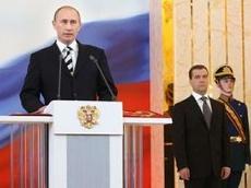 Владимир Путин официально вступил в должность президента России