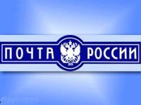 «Почта России» ускорит доставку посылок