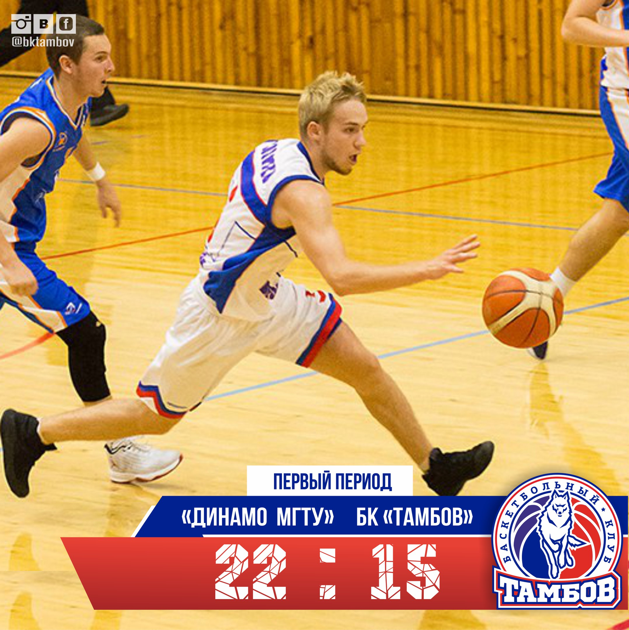 БК «Иркут» проиграл «Новосибирску» 2-ой домашний матч