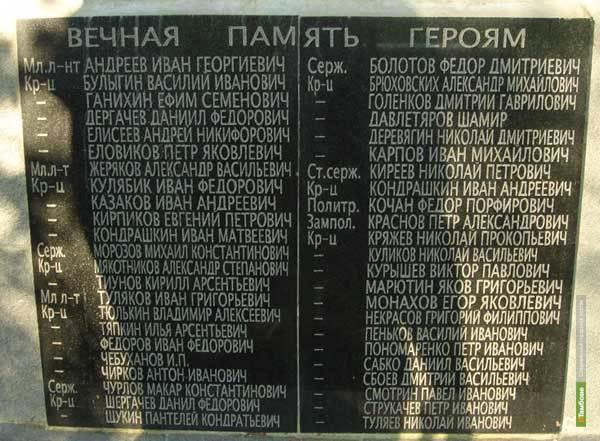 Памятник скорби откроют на Тамбовщине