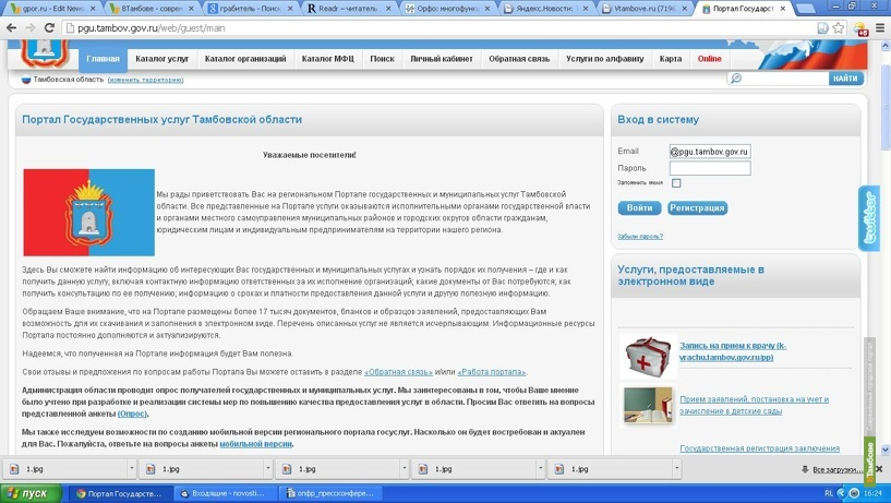 На портале pgu.tambov.gov.ru вновь можно записаться на прием к врачу