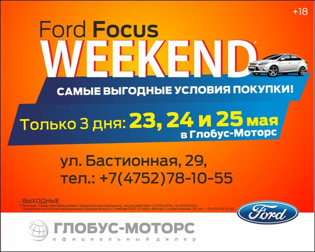 FORD FOCUS устраивает выходные (18+)