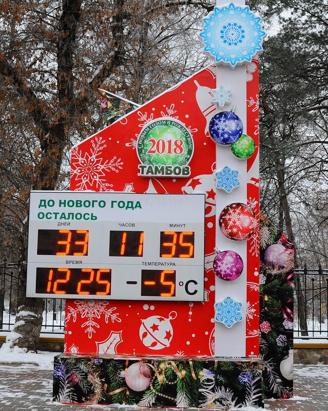 Сколько дней осталось до Нового 2018 года