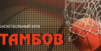 У тамбовских баскетболистов может появится своя школа при клубе