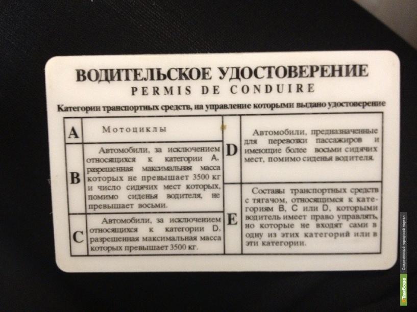 В Тамбове осудили мужчину за использование «липовых» водительских прав