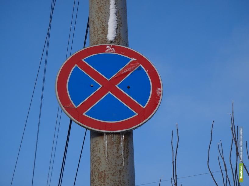 В Тамбове «переселят» знаки «Остановка запрещена»