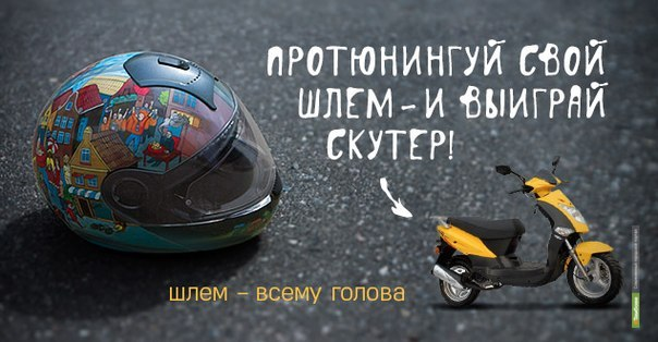 У тамбовчан есть шанс выиграть скутер за эффектный шлем