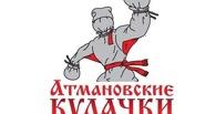 У Атмановских кулачек появилась официальная эмблема