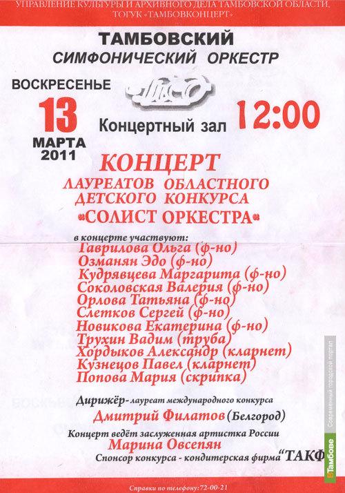 """Тамбовским меломанам предлагают """"послушать друзей"""""""