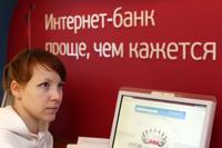 Каждый десятый россиянин использует интернет-банк