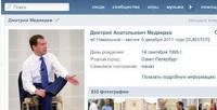 «ВКонтакте» объяснила, кто слушал матерные песни на странице Медведева