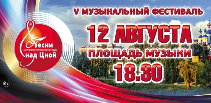 Тамбовчан приглашают на традиционные «Песни над Цной»
