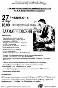 Британский пианист Джеймс Кэрби сыграет для тамбовчан