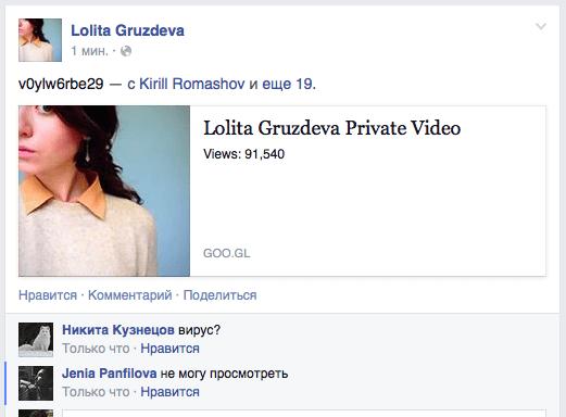 OMG! Private video — пользователей Facebook поразил новый вирус