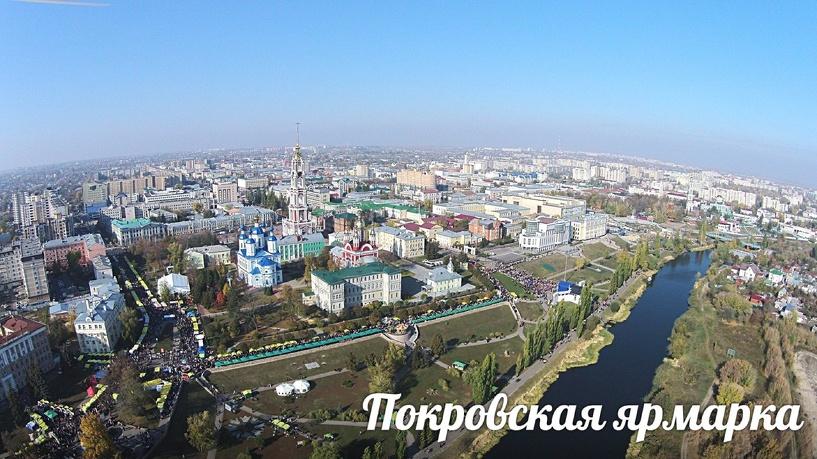 Тамбовчане активно следили за Покровской ярмаркой онлайн