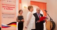 В областном центре снова пройдёт фестиваль «Дни Германии в Тамбове»
