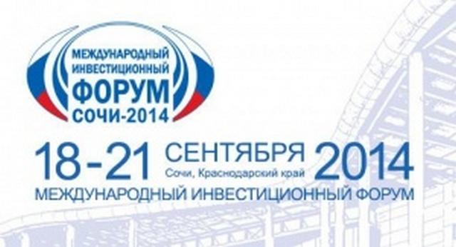 Тамбовская делегация отправится на инвестиционный форум в Сочи
