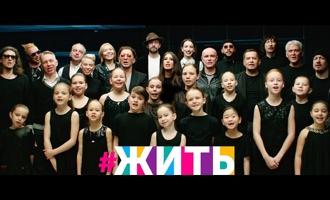 Звёзды российского шоу-бизнеса запустили новый социальный проект