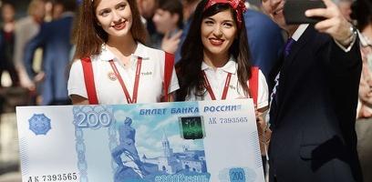 Деньги из пластика: новую полимерную технологию защиты опробуют на купюре в 200 рублей