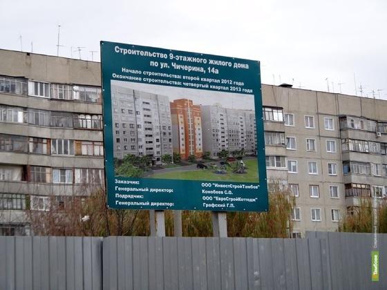 Самое активное строительство в 2012 году велось в Тамбовском районе