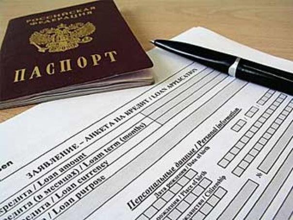 Тамбовчанин пытался получить в Москве кредит по чужим документам