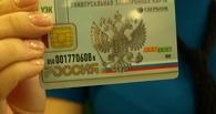 Почти 2 тысячи тамбовчан получили в прошлом году универсальные электронные карты