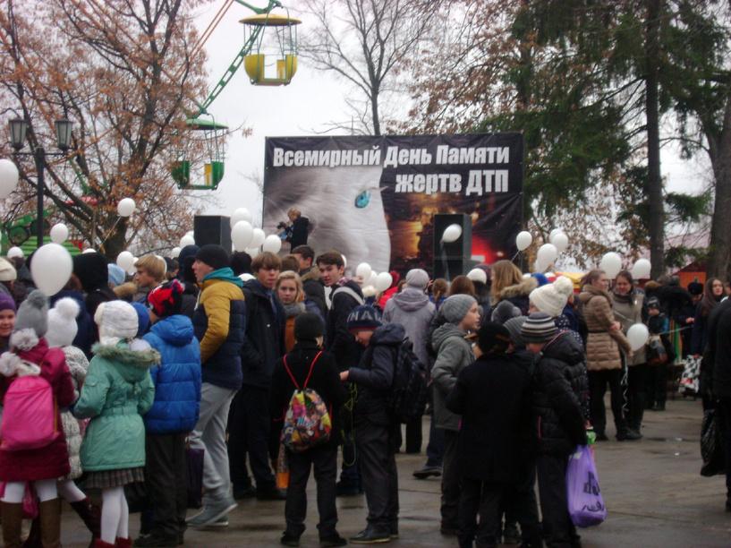 В Парке культуры прошёл Всемирный День памяти жертв ДТП