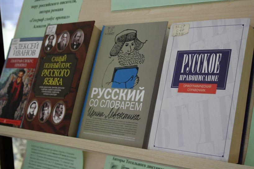 «Тотальный диктант» без ошибок. В Сургуте стартуют бесплатные курсы «Русский по средам»