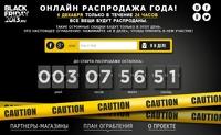 6 декабря в России наступит «Черная пятница»