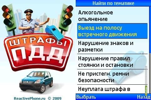 """Тамбовские водители """"подарят"""" казне более 100 тыс. рублей"""