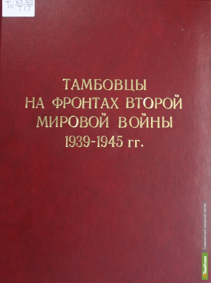 Читатели «пушкинки» смогут познакомиться с бытом тамбовских фронтовиков