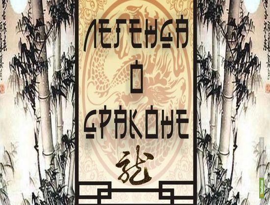 Юные тамбовские актеры покажут китайские сказки на русский лад