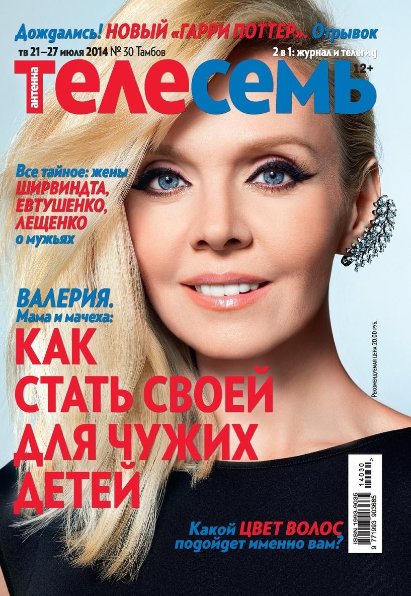 Свежий номер журнала Телесемь в продаже уже с 16 июля