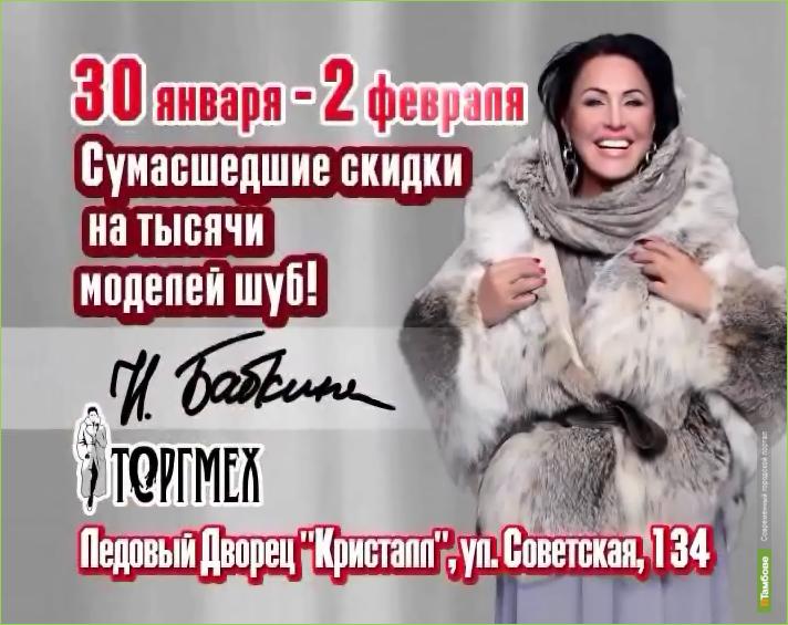 В Тамбове стартует выставка-продажа меховых изделий
