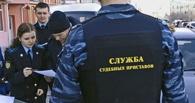 Судебные приставы взыскали с алиментщиков более 80 миллионов рублей