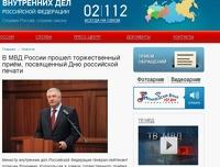 Российские полицейские апгрейдили свой сайт