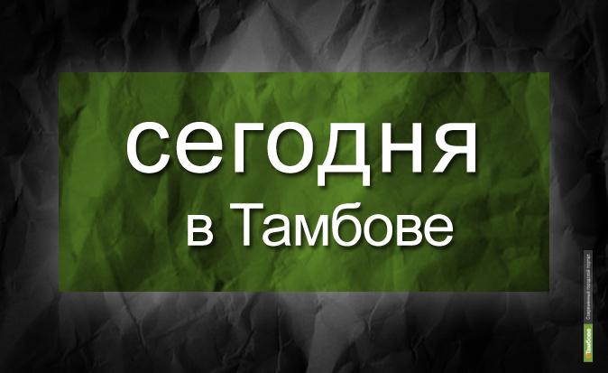 «Сегодня в Тамбове»: Выпуск от 4 апреля