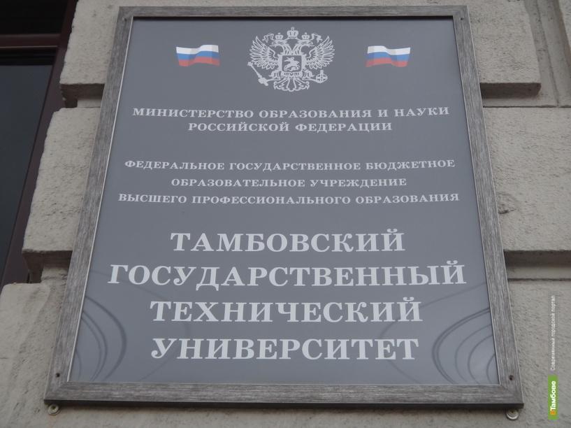 Доцент ТГТУ получил президентский грант в размере 600 тысяч рублей
