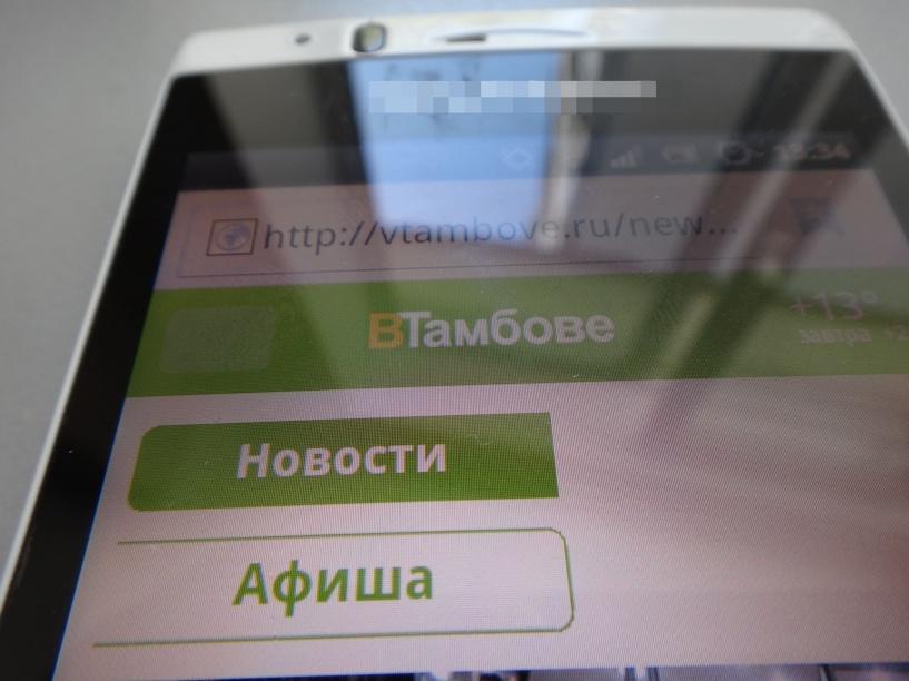 Портал ВТамбове расширил свою мобильную версию