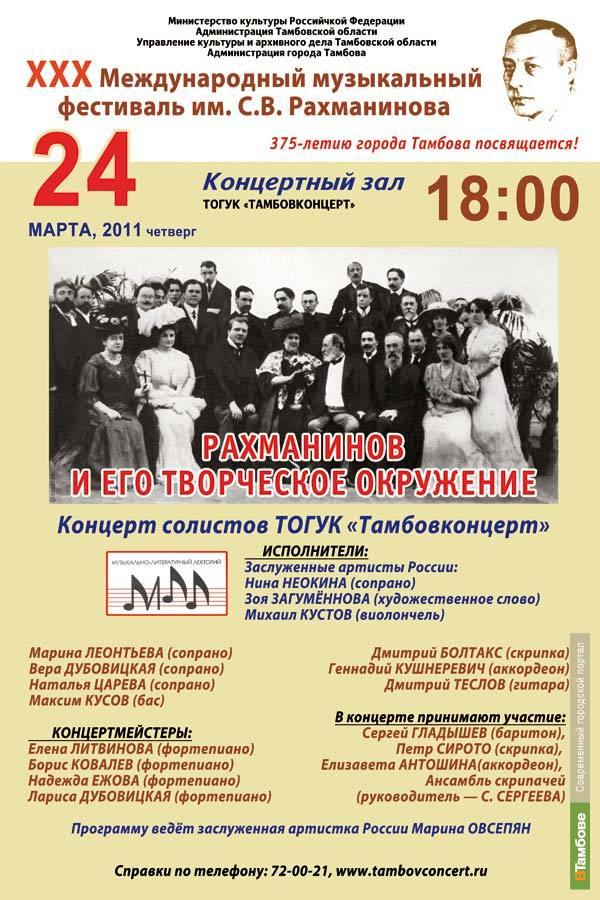 Тамбовчанам исполнят произведения друзей Рахманинова