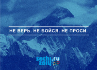 Появились альтернативные слоганы сочинской Олимпиады