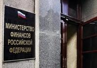 Минфин предлагает сократить четыре российских министерства