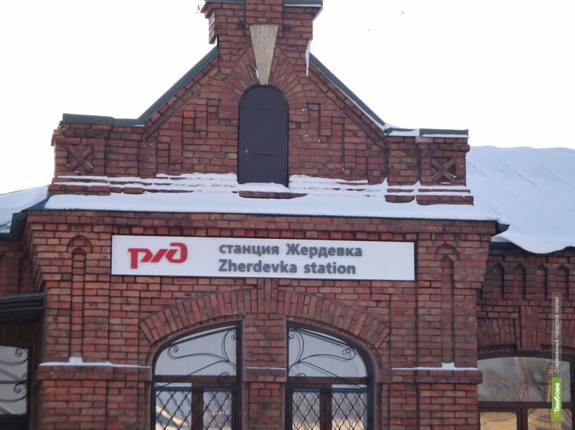 В Жердевке после реконструкции открыли железнодорожный вокзал
