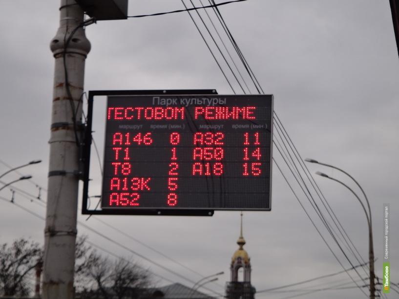 Автобусные остановки в Тамбове начали оснащать электронными табло
