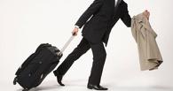 Российским чиновникам хотят запретить зарубежные поездки за чужой счет