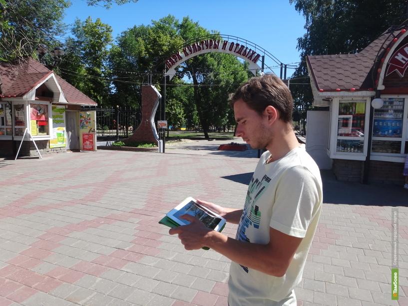 В Парке культуры и отдыха появился Wi-Fi